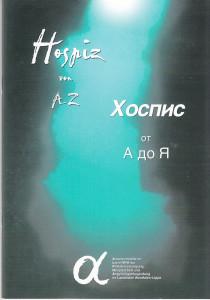 Hospiz A-Z russisch